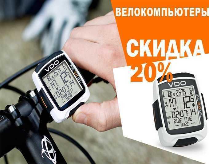 Распродажа велосипедных компьютеров