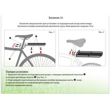 Багажник Vinca алюминиевый, на подседельный штырь, с ушами для переметной сумки, черный, H-AL 15Багажники для велосипеда<br>Багажник на подседельный штырь Vinca sport легко  устанавливается и прочно крепится при помощи четырех болтов.<br>Предусмотрена возможность регулировки положения багажника по отношению к подседельному штырю (см. инструкцию по установке).<br>Наличие специальных боковых рамок предотвращает попадание сумок-штанов в колеса велосипеда при движении.<br> <br>Характеристики: <br>Максимальная нагрузка:10кг <br>Материал:алюминий<br>