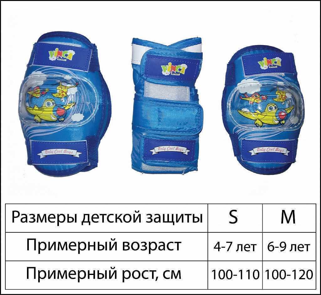 Таблица размеров детской защиты Vinca sport