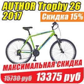 AUTHOR Trophy 26 2017