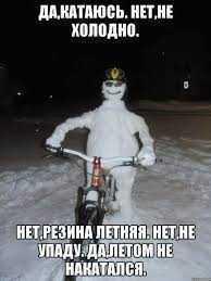 Отличных зимних каток =))