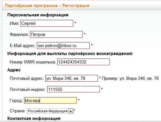 Регистрация в партнерской программе ВашВелосипед
