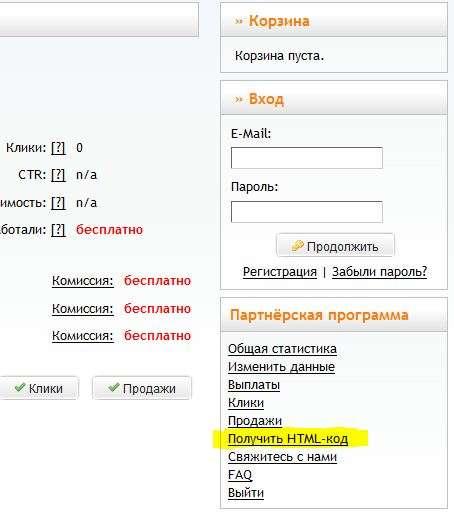 размещение партнерского кода html