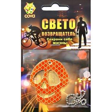 Брелок велосипедный, световозвращающий COVA™ Череп , оранжевый, 55х55мм  - купить со скидкой