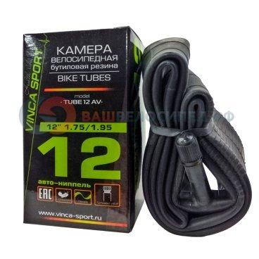 Камера велосипедная Vinca, 12*1.75 1.95, бутиловая резина, авто ниппель, TUBE 12  - купить со скидкой
