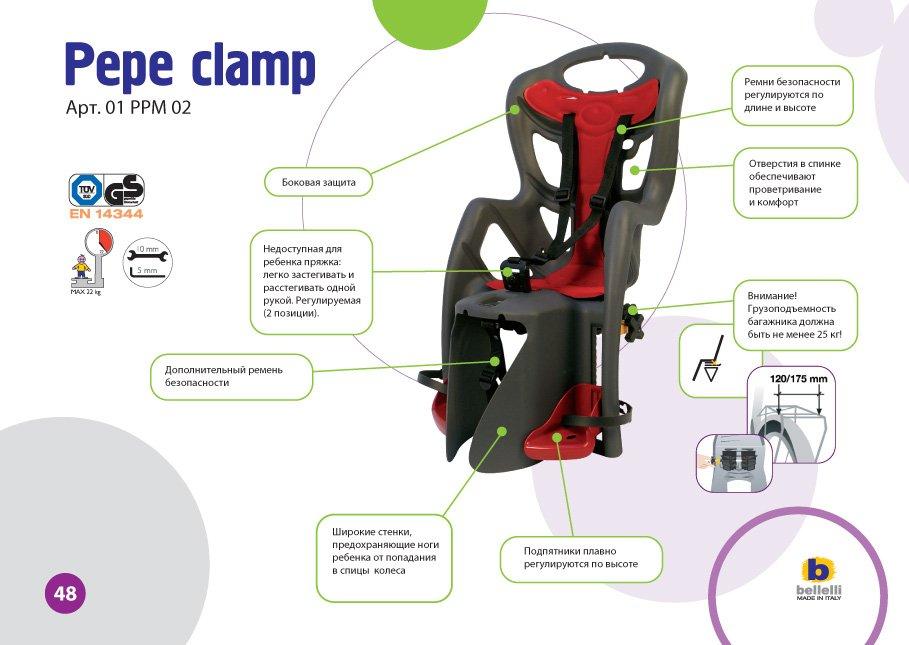 Детское велокресло на багажник BELLELLI Pepe Clamp заднее, до 7лет/22кг, бежевое, 01PPM00025