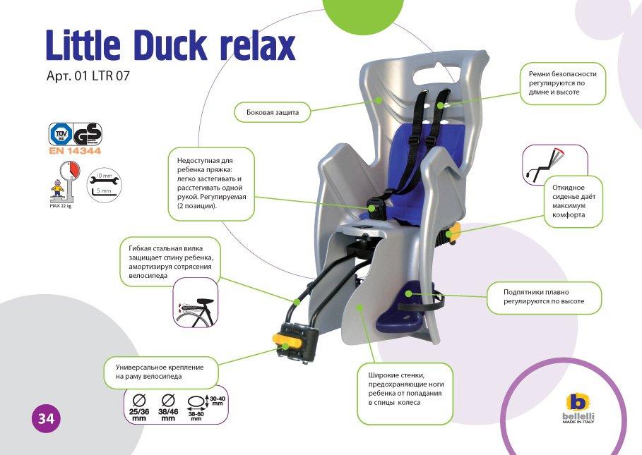 Детское велокресло на подседельную трубу BELLELLI Little Duck Relax, до 7лет/22кг, 01LTDR00007
