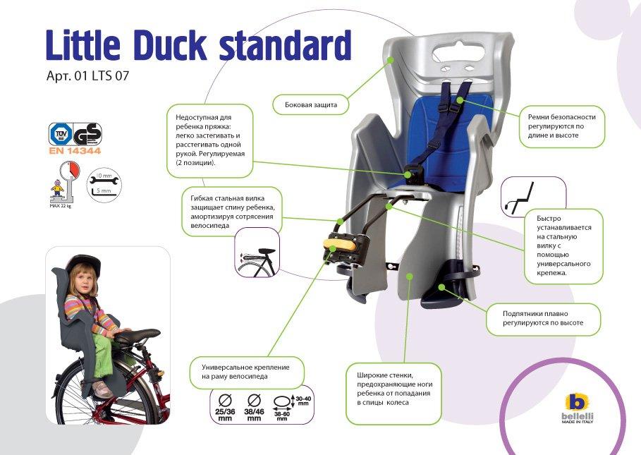 Детское велокресло на подседельную трубу BELLELLI Little Duck Standard, до 7лет/22кг, 01LTDS00002