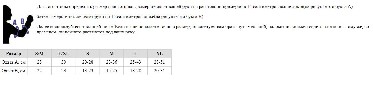 Налокотники Leatt 3DF 5.0 Elbow Guard, черный  (Размер: L (А: 25-43 / В: 18-28 см ))